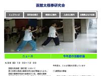 函館太極拳研究会